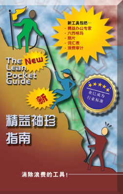 The New Lean Pocket Guide - Chinese Edition